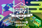 【9/28 名古屋】Developers.IO 2017 WORLD NAGOYA