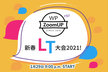 WP Zoom UP 新春LT大会2021! #57