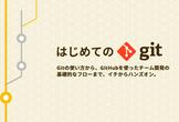 ハックツトレジャー Vol.1  〜はじめてのGit〜