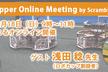 RoboCupper Online Meeting by Scramble #1