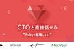 ※開催中止※【CTOと直接話せる】Rubyで転職しよう!powered by careertrek