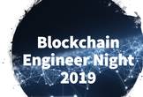 【増席】Blockchain Engineer Night 2019 #3
