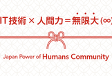 Japan Power of Humans Community #05