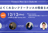 Freelance Meet Up in Osaka #05