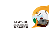 JAWS-UG Nagano re:Invent 2017 振り返り会