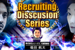 Recruiting Discussion Series @Wondershake