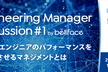 【好評につき増枠!】Engineering Manager Discussion #1