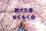 【初心者・1人参加歓迎】新大久保のもくもく会 #1