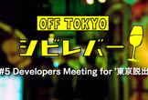 <満員御礼!>Developers Meeting for '東京脱出'