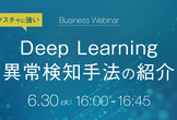LeapMind Webiner: テクスチャに強いDeep Learning異常検知手法の紹介