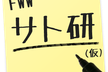 サト研 (仮) vol.58 平日夜版