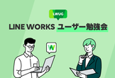 【LINE WORKS ユーザー登壇!】離職率・求人広告費、大改善!主婦が活躍するPC教室の秘訣