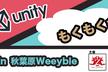 [秋葉原] Unityもくもく勉強会  × スプラトゥーン2 交流会 「初心者歓迎!!」