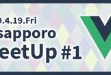 v-sapporo MeetUp #1