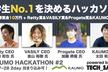 KAUMO HAKATHON Vol.2 ~ 学生No.1を決めるハッカソン ~