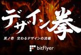 【開催延期】デザイン拳 by bitFlyer