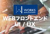 【増枠】WebフロントエンドエンジニアによるUIアーキテクチャ/デザインシステム勉強会