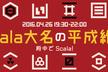 #7 市ヶ谷Geek★Night「Scala大名の平成維新〜殿中でScala!〜」