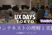 UXワークショップ「コンテキストの理解と実践」(大阪)第12回