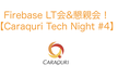 Firebase LT会&懇親会!【Caraquri Tech Night #4】
