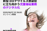 【オンライン開催】新型コロナウイルス感染症に立ち向かう児童福祉業務のデジタル化