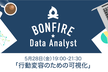 Bonfire Data Analyst #4