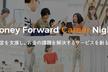 Money Forward Career Night ~MF KESSAI編#2~