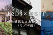 【昭和の住宅de野良IT】横浜の歴史データビジュアライズ〜プログラミングレス・ワークショップ