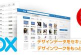 【大阪】「Box」を活用した最新クラウドサービスによる企業間コラボ
