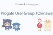 Progate User Group Okinawa #1