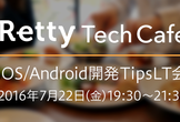 [緊急増席]Retty Tech Cafe#6