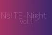NaITE Night vol.1