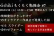Nishiki もくもく勉強会  #7 情報発信は大切&現場で使えるスライダー/お問い合わせフォーム