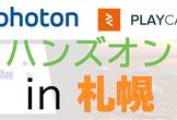 【札幌編】60分ゲーム開発ハンズオン2本!完全同期のマルチプレイゲーム&ブラウザで作るブラウザゲーム