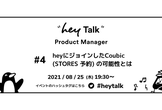 """""""hey Talk"""" PdM #4「heyにジョインしたCoubic(STORES 予約)の可能性」"""