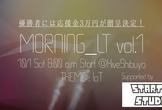 【学生限定】MORNING_LT vol.1 THEME : IoT