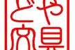 第11回 関西どや文具会 を 09/28(土) に行います。今回は京都市内で開催。