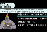 MotionBoardマイスターになろう!WG in Tokyo vol.6