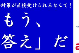 Japan Taxi社の人事・VPoEが語る!面接対策セミナー