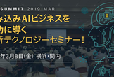 APS SUMMIT 2019 MAR