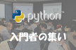 Python入門者の集い #5