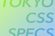 第21回 W3C CSS Module 仕様書もくもく会@東京