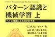 パターン認識と機械学習(PRML)をゆるく読み進める会【8/17】