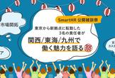 東京から新拠点に転勤した3名の責任者が関西/東海/九州で働く魅力を語る祭