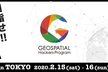 【中止】Geospatial Hackers Program 関東