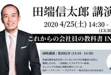 【延期】4/25 開催予定 〜田端信太郎 講演会〜