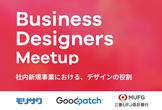 【増枠】Business Designer Meetup〜社内新規事業におけるデザインの役割〜