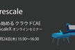 いちから始めるクラウドCAE:Rescale ScaleX入門セミナー