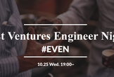 【10/25 19:00~】#EVEN -East Ventures Engineer Night-