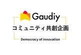 Gaudiyコミュニティ共創企画Vol.1